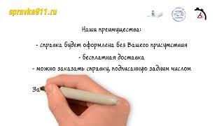 www.med-spravka911.ru - Купите медицинскую справку