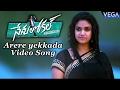Nenu Local Movie Songs   Arere Yekkada Video Song   Nani, Keerthy Suresh