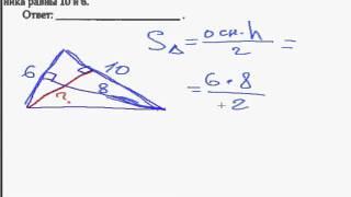Решение задачи ГИА по математике: нахождение площади треугольника и высоты.