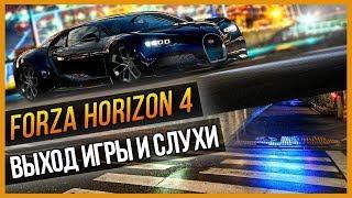 FORZA HORIZON 4 - ВЫХОД ИГРЫ И СЛУХИ