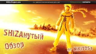 SHIZAнутый Обзор 014: Naruto Shippuuden 264 Серии