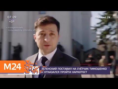 Зеленский поставил на счетчик Тимошенко и отказался пройти наркотест - Москва 24