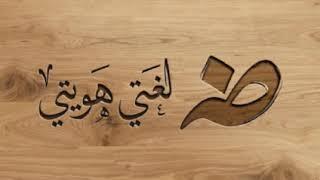 أغنية اللغة العربية