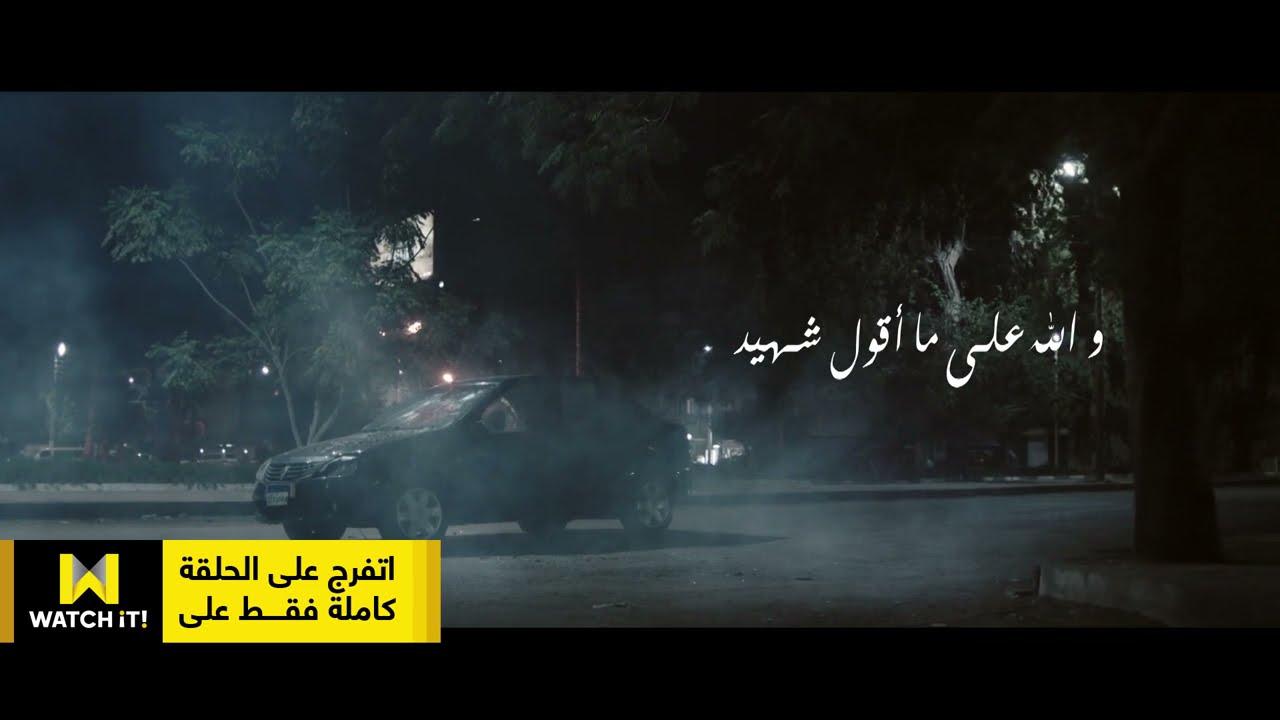 لحظة أستشهاد المقدم محمد مبروك بطلقات الخونة ودموع ابنته عليه تبكي الحجر #الإختيار2