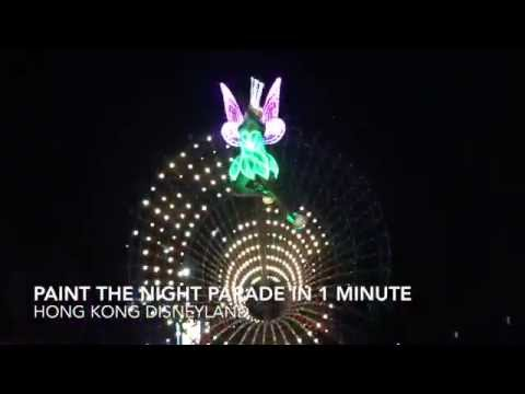 Paint the Night in 1 Min (HKDL)