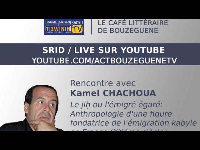 Rencontre avec Kamel CHACHOUA - SRID