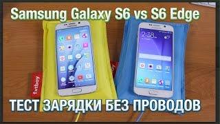 видео Samsung для Galaxy S6 и Galaxy S6 Edge Цена на беспроводную зарядку