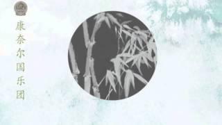 The Garden After Rain (Yu Hou Ting Yuan) -- Cornell Eastern Music Ensemble