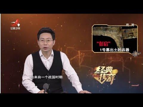 Download 《经典传奇》古墓特攻季:暗藏玄机的千年楚墓 20190614