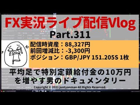 【FX実況ライブ配信Vlog】平均足で特別定額給付金の10万円を増やす男のドキュメンタリーPart.311