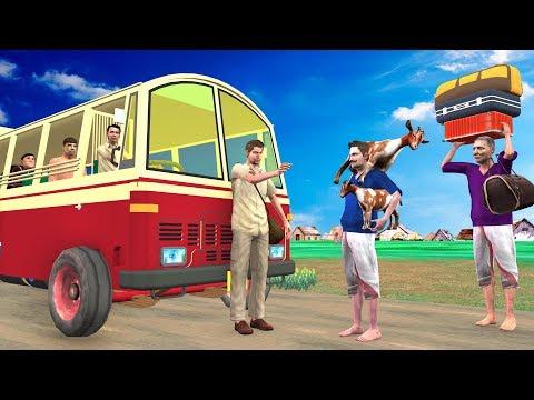बस यात्रा Bus