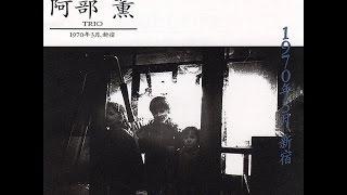 kaoru abe trio 1970 3 15 2