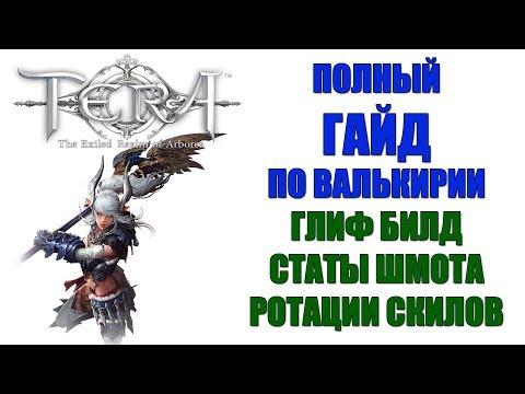 TERA Online - Полный гайд по ВАЛЬКИРИИ