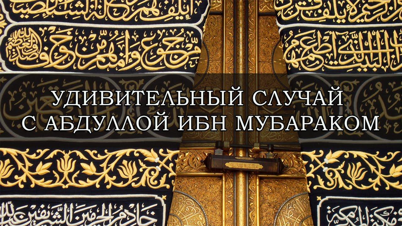Удивительный случай с Абдуллой ибн Мубараком