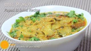 Papad Ki Sabzi Recipe - Rajasthani Papad Ki Sabji Recipe - Dahi Papad Ki Sabzi Recipe