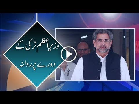 PM Shahid Khaqan Abbasi Leaves For Turkey Today To Attend D-8 Summit