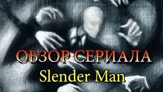 Обзор Сериалов - Slender Man!