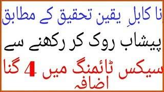 Paishab Rok Kr Rakhne Sy Mardana Timing Mai 4 Guna Tak Izafa
