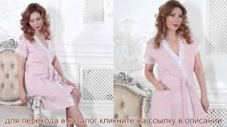 KrisLine женские халаты(, 2016-03-09T14:58:17.000Z)