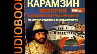 2000825 Glava01 01 Аудиокнига. Карамзин Н.М.