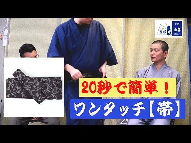 男性着物【帯】20秒で簡単装着!ワンタッチ角帯ご紹介