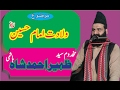 Download WILADAT E IMAM HUSAIN r,a by syed zaheer ahmad hashmi 03457677175 MP3 song and Music Video
