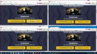 Крутим рулетку на сайте easygift.ru в четыре окна!