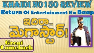 Khaidi No 150 Telugu Movie Review | Chiranjeevi | Kajal | Ram Charan | DSP | Vinayak | #KhaidiNo150