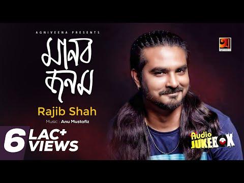 Manob Jonom   Rajib Shah   Full Album   Audio Jukebox