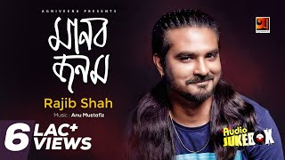Manob Jonom || Rajib Shah || Anu Mustafiz || Bangla Folk Song || @G Series Music