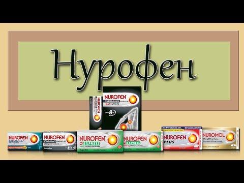 нурофен,  инструкция, описание, применение, побочные эффекты