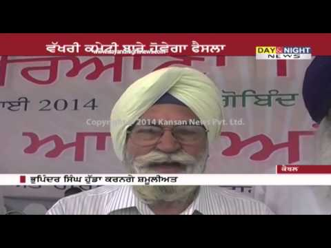Sikhs conference for separate HSGPC | Kaithal