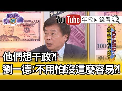 精華片段》劉一德:台灣經濟不好?!根本原因在…?!【年代向錢看】