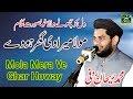 Mola Mera Ve Ghar Howay || Hafiz Rehan Roofi 2019 || New Naat 2019 || Beautiful Naat 2019