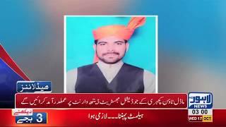 03 AM Headlines Lahore News HD – 17 October 2018