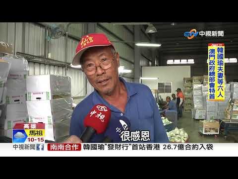 韓訪港簽26.71億大單 芭樂農讚外銷成長17倍│中視新聞20190323