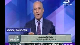 بالفيديو.. رئيس الجالية المصرية بفرنسا: مصر لن تعود للوراء مهما حدث