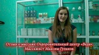 Видео отзыв о массаже, Оздоровительный центр «Веда», услуги массажиста Максима Гулакова.