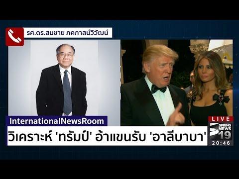 International Newsroom 10/1/60 : CNN รายงานวิเคราะห์ ทรัมป์เล็งธุรกิจจีน