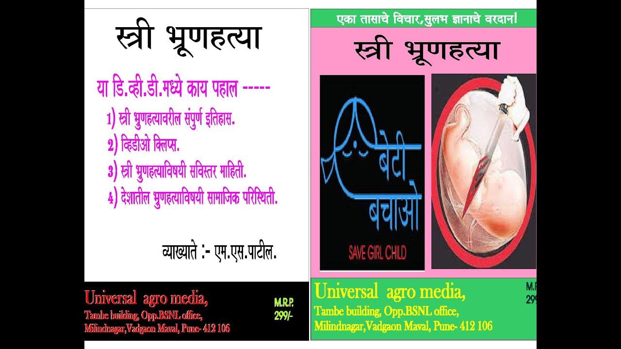 stri bhrun hatya