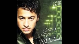 Hamada Hilal   Domou3 Remix mp3 2017 Video