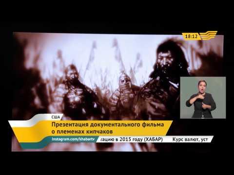 В США презентуют документальный фильм, посвященный 550-летию Казахского ханства