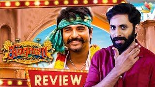 Seema Raja Movie Review | Sivakarthikeyan, Samantha, Soori