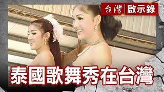 泰國歌舞秀在台灣/台灣飆仔暴走事件【台灣啟示錄】復刻版 第529集