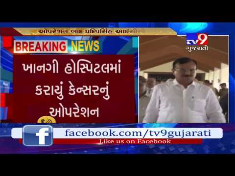Ahmedabad: Gujarat MoS Home Pradipsinh Jadeja admitted to hospital for treatment of cancer- Tv9