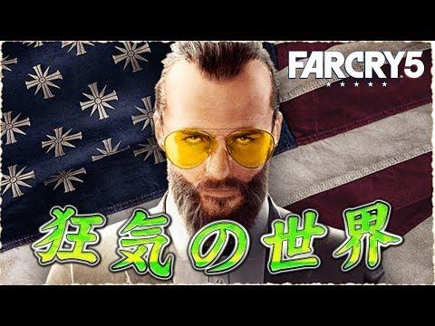 『ファークライ5』先行プレイ動画。リモート爆弾が万能すぎる!【Far Cry 5】