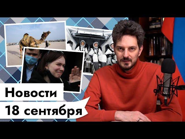 18 СЕНТЯБРЯ | Наша Маша | Активизм на бумаге | Туристы Маска | Клоны верблюдов для конкурсов красоты