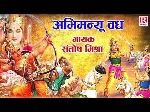 गाथा अभिमन्यु वीरता की | अभिमन्यु वध | Abhimanyu Vadh | Mahabharat Kissa #RajputCassettes