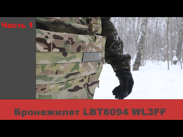 Бронежилет LBT6094 WL3FF с быстросбросом