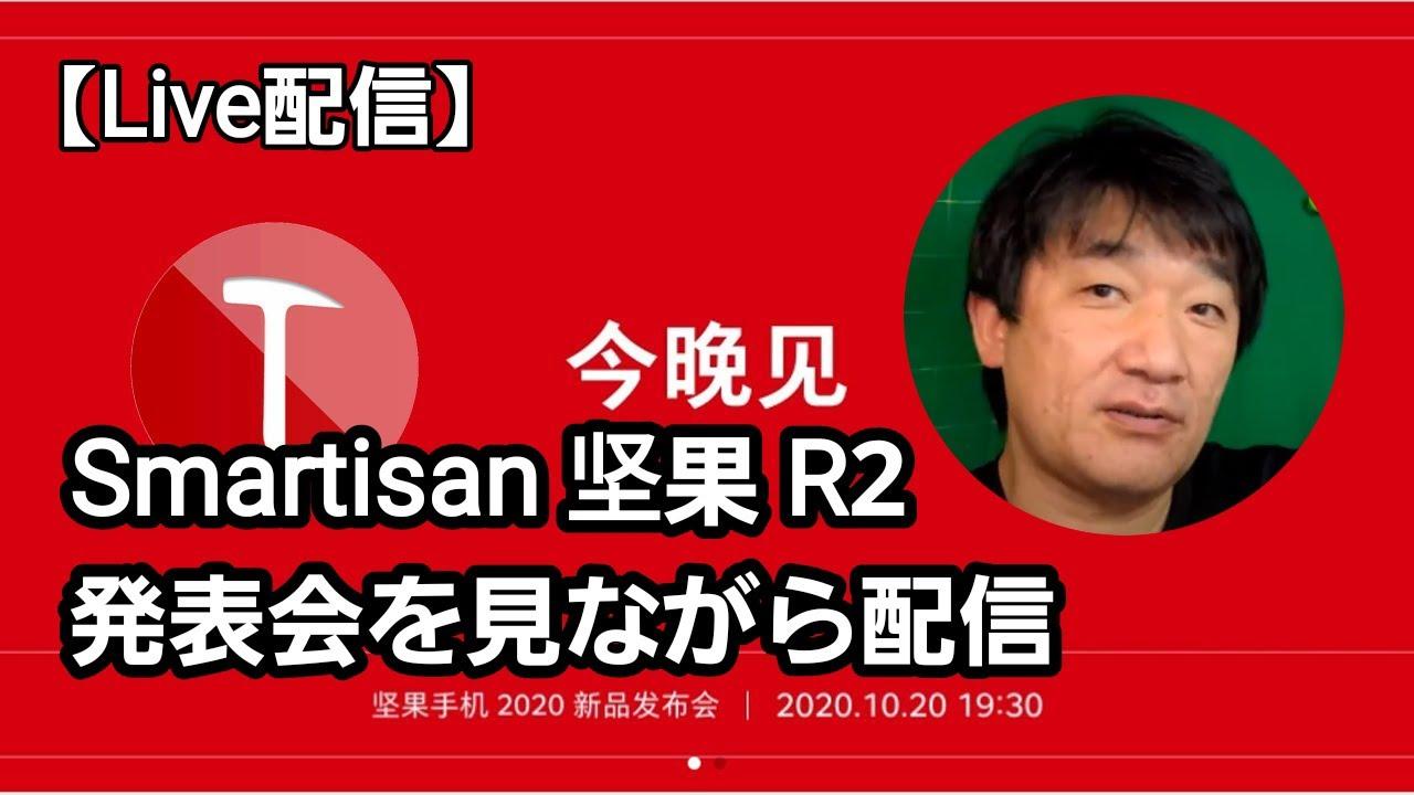 【Live配信】Smartisan新製品発表会をみながら配信